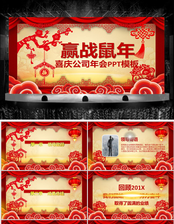喜庆公司年会总结暨颁奖典礼PPT亚博体育下载app苹果