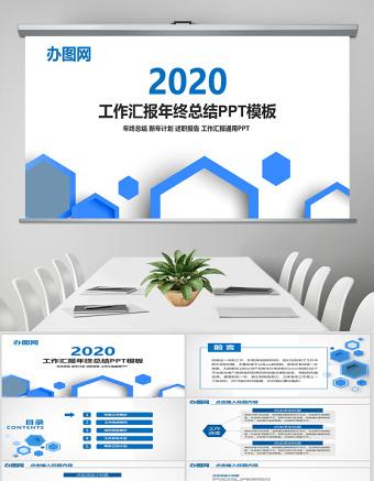 2020蓝色商务通用工作总结汇报PPT亚博体育下载app苹果