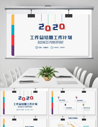 2020蓝色简约工作总结年终总结PPT