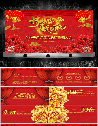 喜庆中国风企业年会颁奖开门红誓师大会PPT亚博体育下载app苹果