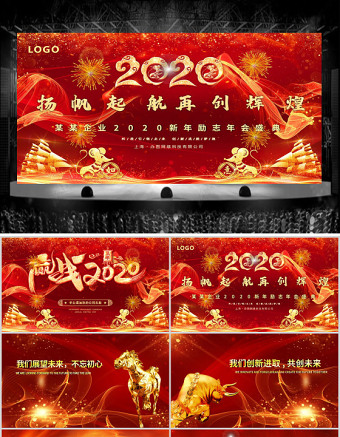 原创2020鼠年震撼年会誓师大会年会ppt