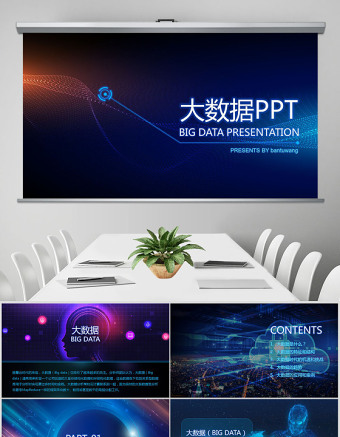 2019大数据云科技大数据PPT亚博体育下载app苹果