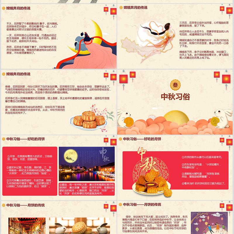 原创中国风团圆节中秋节主题班会PPT亚博体育下载app苹果