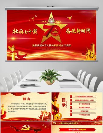 原创国庆建国70周年新中国奋进新时代党政党建-含讲稿