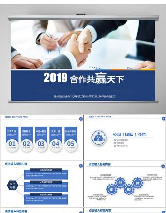 简洁大气蓝色商业计划书ppt亚博体育下载app苹果幻灯片