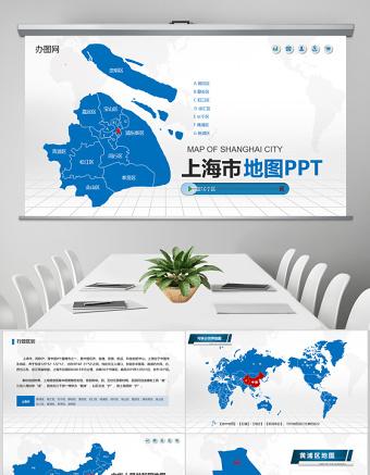藍色矢量上海市政區地圖PPT模板