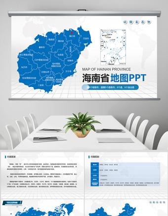 藍色矢量海南省政區地圖PPT模板含詳細市縣圖