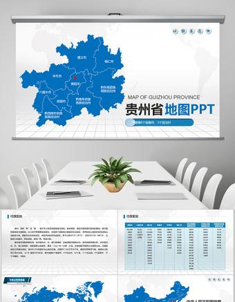 藍色矢量貴州省政區地圖PPT模板含詳細市縣圖