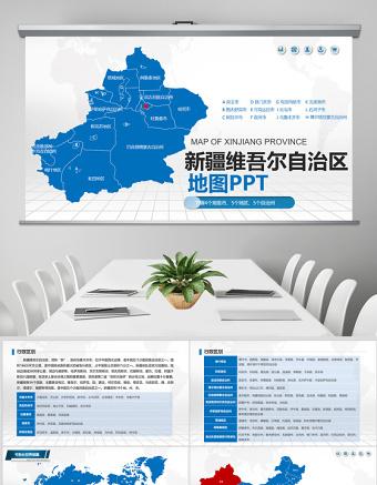 蓝色矢量新疆政区地图PPT亚博体育下载app苹果含详细市县图