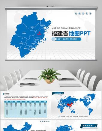 蓝色矢量福建省政区地图PPT亚博体育下载app苹果含详细市县图