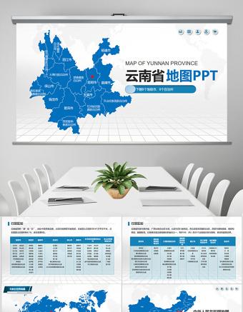 藍色矢量云南省政區地圖PPT模板含詳細市縣圖
