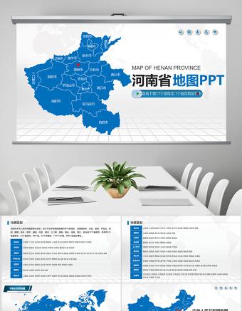 藍色矢量河南省政區地圖PPT模板含詳細市縣圖