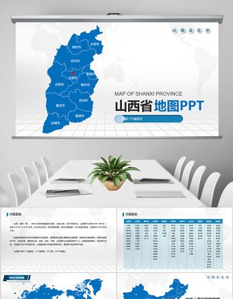 蓝色矢量山西省政区地图PPT亚博体育下载app苹果含详细市县图