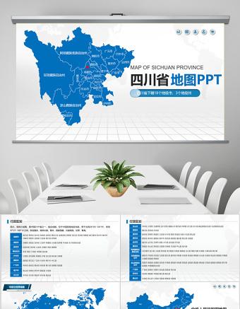 藍色矢量四川省政區地圖PPT模板含詳細市縣圖