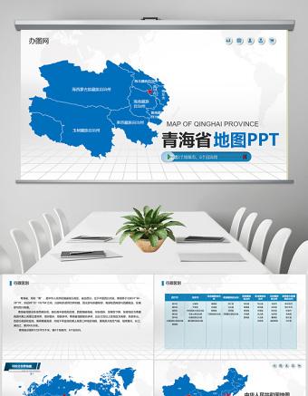 蓝色矢量青海省政区地图PPT亚博体育下载app苹果含详细市县图