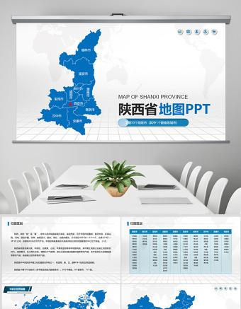 藍色矢量陜西省政區地圖PPT模板含詳細市縣圖
