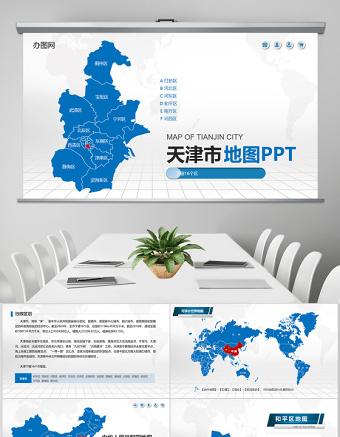 蓝色矢量天津市政区地图PPT亚博体育下载app苹果
