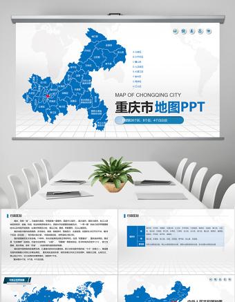 藍色矢量重慶市政區地圖PPT模板
