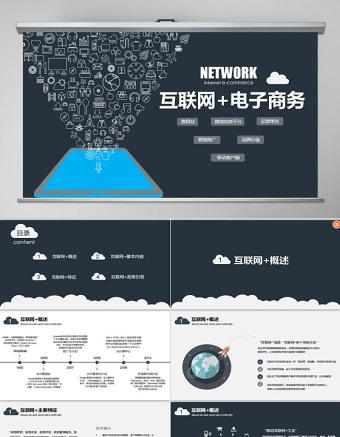 信息科技幻灯片互联网产品介绍PPT电子商务PPT