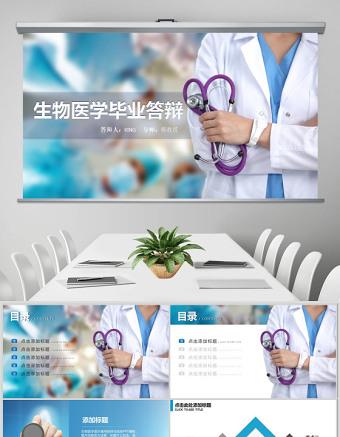 医学医疗医药科学研究汇报PPT动态亚博体育下载app苹果