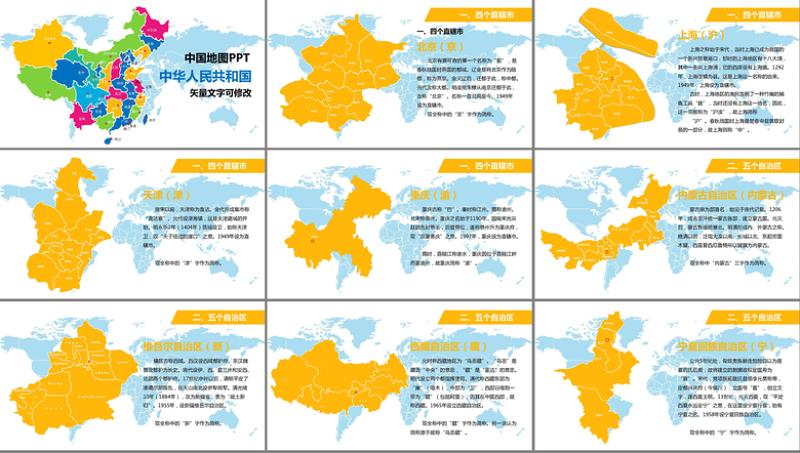 中國地圖PPT地圖矢量動態PPT