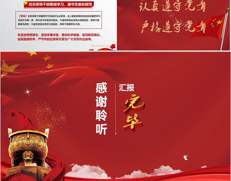 中国共产党章程党章党规学习解读PPT亚博体育下载app苹果幻灯片