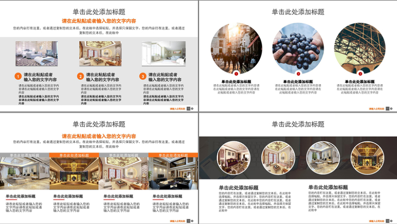 白专业室内设计案例分析PPT下载建筑设计黑色实务与基础参考书图片