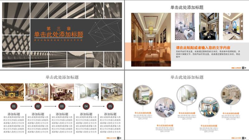 白黑色室内设计案例分析PPT下载心理学在室内设计的表现图片