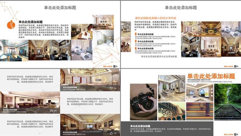 白黑色室内设计案例分析PPT下载考试设计师ui钱多少图片
