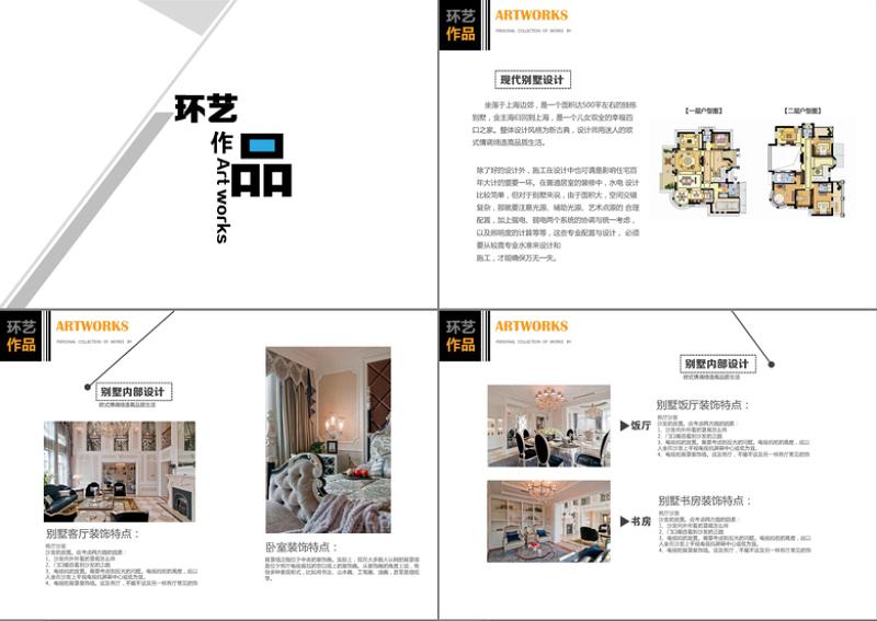 大气简约创意茶叶毕业作品集设计师应聘面试自平面包装设计图片盒子异形展开时尚图片