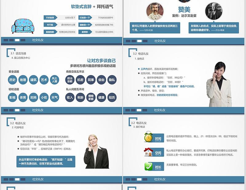 商务礼仪培训知识ppt亚博体育下载app苹果幻灯片
