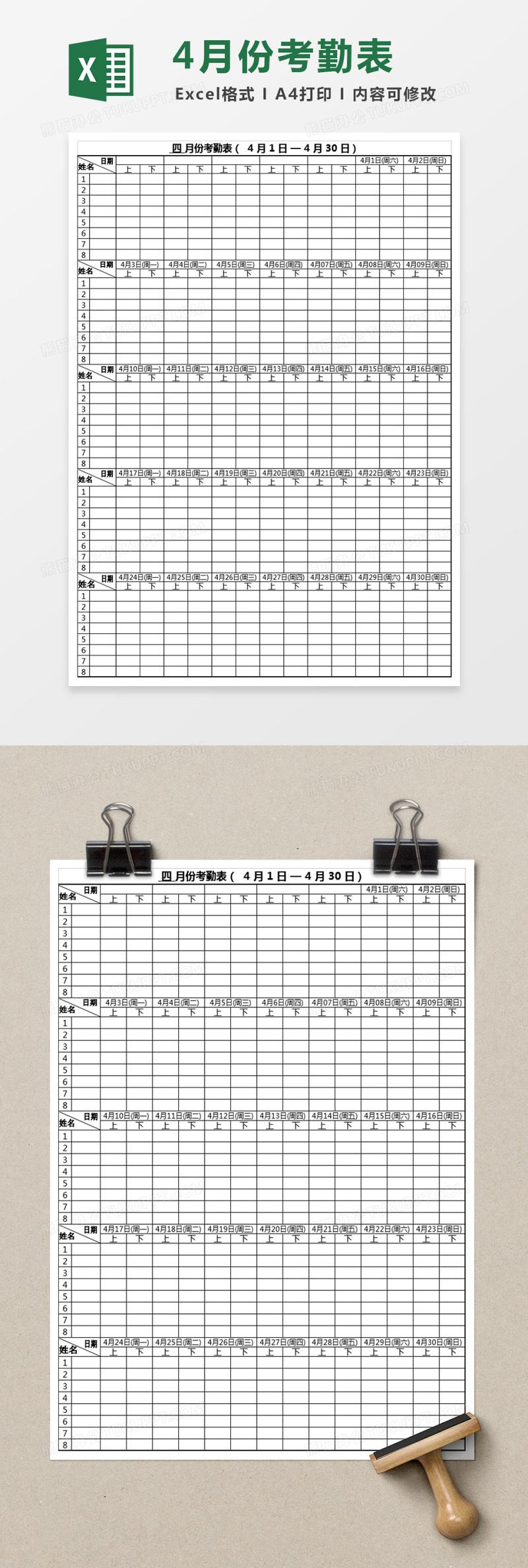 公司员工培训计划表_公司员工考勤签到表Excel模板_EXCEL表格 【工图网】