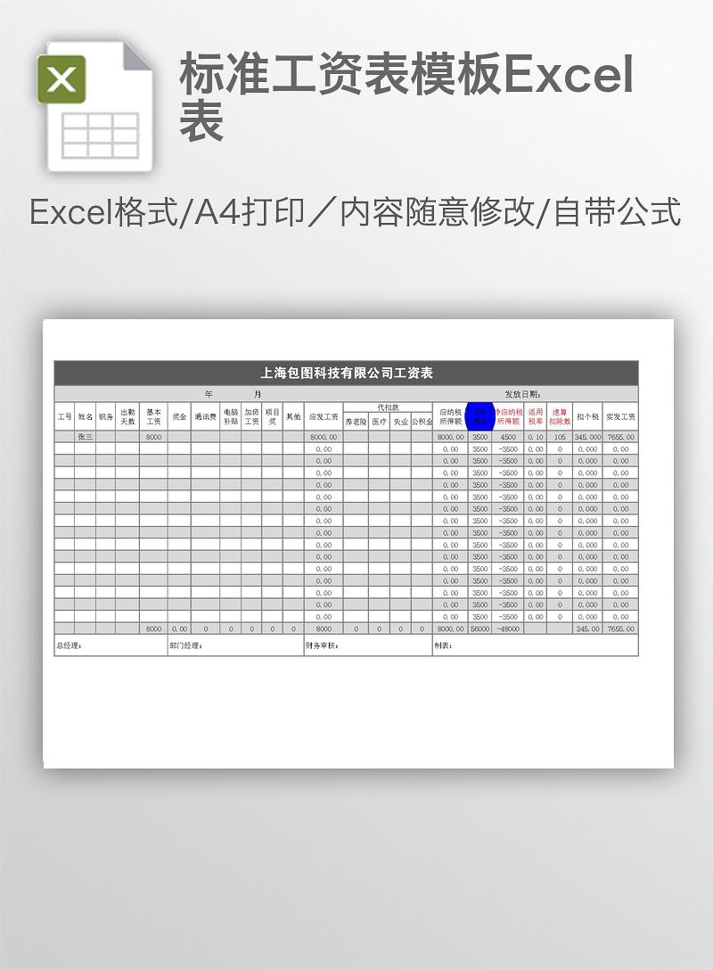 公司员工培训计划表_标准工资表模板Excel表_EXCEL表格 【工图网】