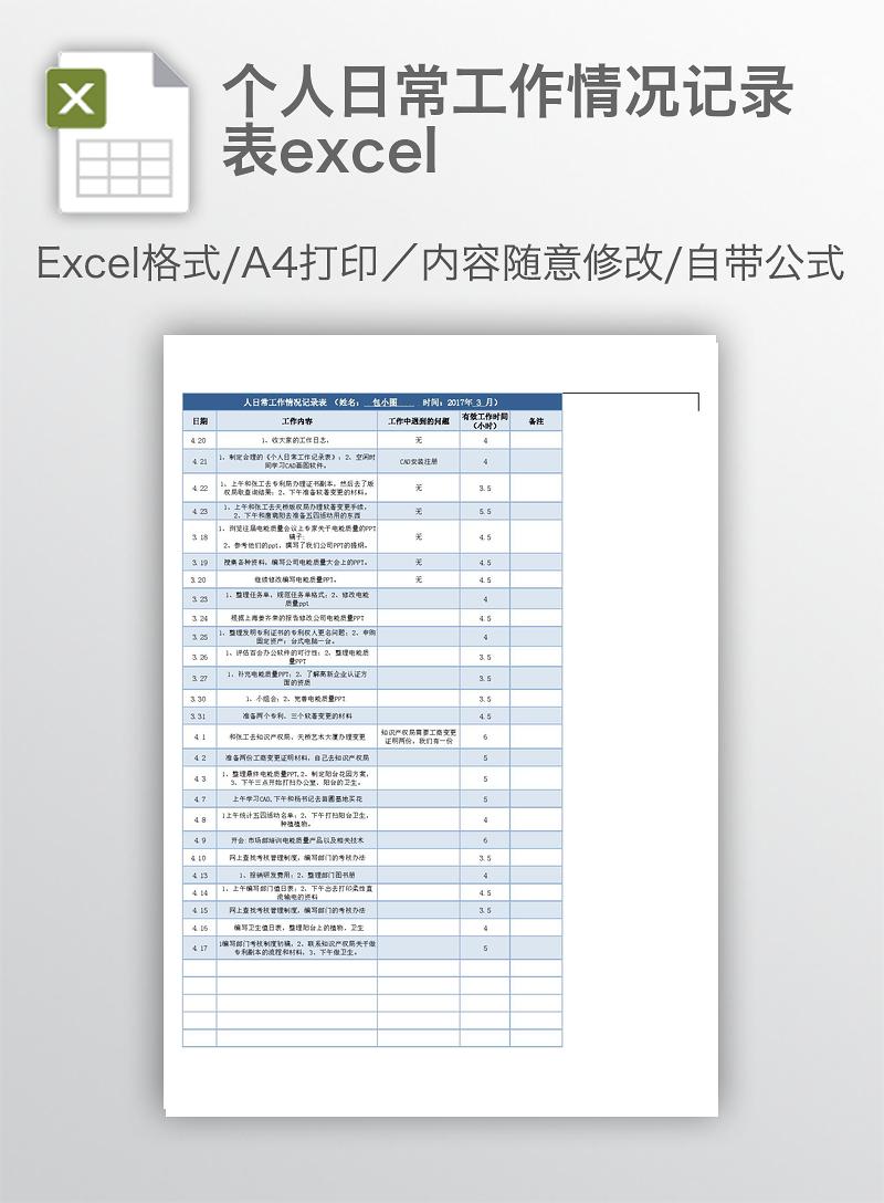 商业网站视频教程_个人日常工作情况记录表excel_EXCEL表格 【工图网】