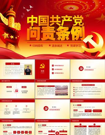 中国共产党问责条例学习解读党章学习PPT亚博体育下载app苹果幻灯片