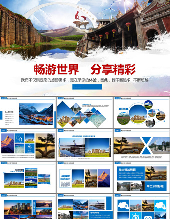 畅游世界分享精彩旅游摄影摄像相片画册旅行相册PPT亚博体育下载app苹果幻灯片