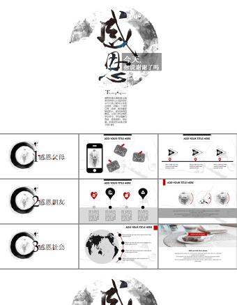 感恩节中国风PP动态PPT亚博体育下载app苹果幻灯片