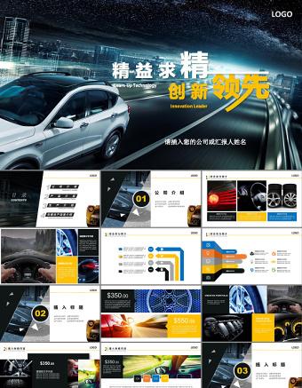 精益求精创新领先汽车4S店汽车美容汽车销售PPT亚博体育下载app苹果幻灯片