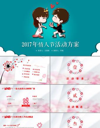 2017年情人节活动策划方案ppt亚博体育下载app苹果幻灯片
