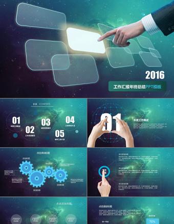 2017蓝色科技商务触摸屏动态工作总结PPT亚博体育下载app苹果幻灯片