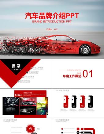 红色炫酷汽车通用汽车保养美容工作汇报总结PPT亚博体育下载app苹果幻灯片