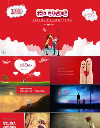 我们约会吧2017情人节个人表白PPT亚博体育下载app苹果幻灯片