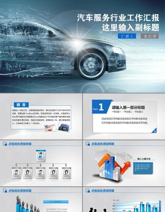 汽车销售服务行业工作总结业绩报告ppt下载