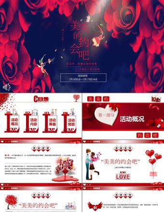 情人节活动策划方案ppt亚博体育下载app苹果幻灯片