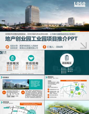 地产创业园工业园招商项目推介ppt亚博体育下载app苹果幻灯片