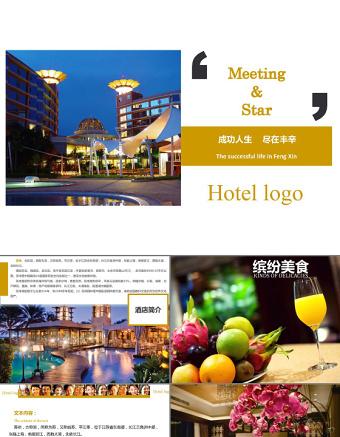 高端酒店介绍营销计划书西餐厅美食餐饮PPT亚博体育下载app苹果幻灯片
