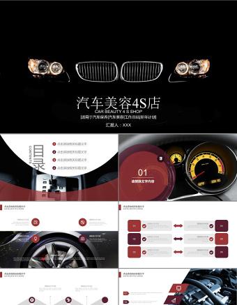 汽车销售汽车美容汽修汽配汽车设计汽车美容PPT亚博体育下载app苹果幻灯片
