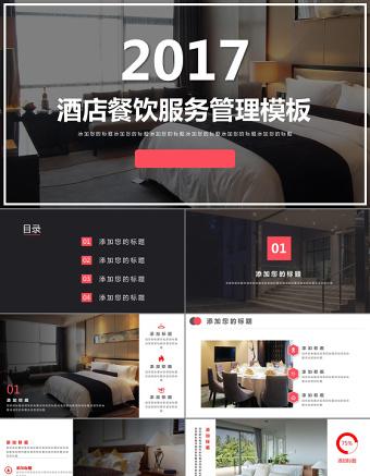 2017高端大气酒店餐饮鼓舞管理PPT亚博体育下载app苹果幻灯片