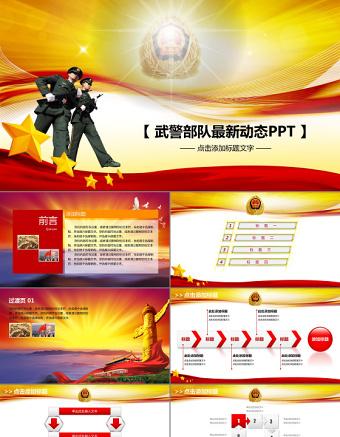 武警武装警察部队动态PPT亚博体育下载app苹果幻灯片公安军队