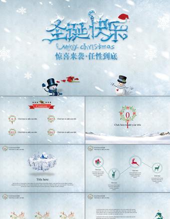 唯美立体雪花圣诞营销活动策划ppt亚博体育下载app苹果